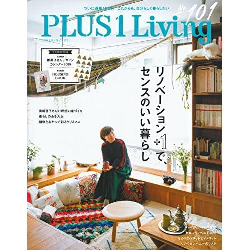 PLUS1LivingNo.101 リノベーション+1で、センスのいい暮らし (別冊PLUS1 LIVING)