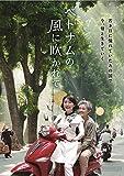 ベトナムの風に吹かれて[DVD]