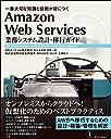 Amazon Web Services 業務システム設計 移行ガイド (Informatics IDEA)