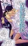 青薔薇の花嫁 (アズ・ノベルズ)