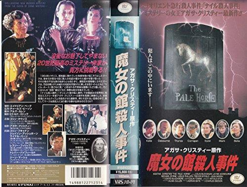 魔女の館殺人事件(字幕) [VHS]