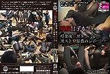 現役女子大生 授業後 黒タイツ&黒スト臭脚責めレポート!! 【PTM-006】 [DVD]