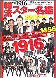 韓流スター名鑑 2012最新版 (OAK MOOK 417)