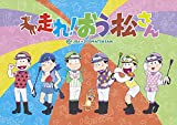 おうまでこばなし収録BD「おそ松さん こばなしあつめ」6月発売