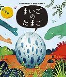 まいごのたまご (角川書店単行本)