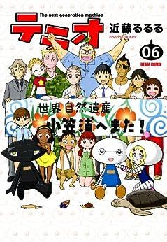 テラオ The next generation machine 第01-06巻 [Terao the Next Generation Machine vol 01-06]