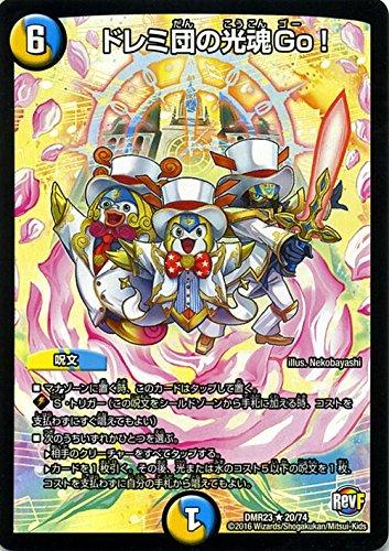 デュエルマスターズ ドレミ団の光魂Go!(レア)/革命ファイナル 最終章 ドギラゴールデンvsドルマゲドンX(DMR23)/ シングルカード