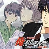 ドラマCD「俺の下であがけ」TARGET1:樋口・清水 画像
