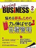 ナーシングビジネス 2018年2月号(第12巻2号)特集:悩める師長のための 力を伸ばせる目標管理