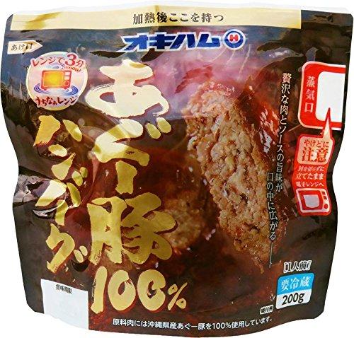 あぐー豚100% ハンバーグ 200g×20個 オキハム 肉汁をぎゅっと詰め込んだ贅沢なハンバーグ