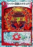 デュエルマスターズ DMD20-17 スーパー炎獄スクラッパー (レア)【ドラゴンサーガ スーパーVデッキ 勝利の将龍剣ガイオウバーン 収録】DMD20-017