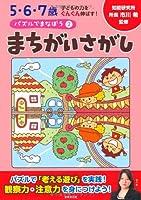 パズルでまなぼう2まちがいさがし (5・6・7歳 子どもの力をぐんぐん伸ばす!)