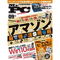 Mr.PC (ミスターピーシー) 2017年 9月号 [雑誌]