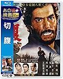あの頃映画 the BEST 松竹ブルーレイ・コレクション 切腹[Blu-ray/ブルーレイ]
