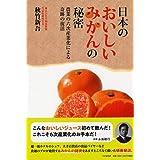 日本のおいしいみかんの秘密 農業6次産業化による奇跡の復活