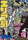 エリア51 8巻 (バンチコミックス)