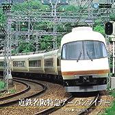 近鉄名阪特急アーバンライナー(名古屋~大阪なんば) [DVD]
