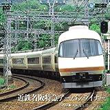 近鉄名鉄特急アーバンライナー(名古屋~大阪なんば)[DVD]