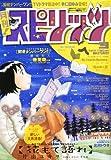 月刊!スピリッツ 2011年 3/1号 [雑誌]