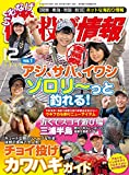 磯・投げ情報 2016年 12月号 [雑誌] (BIG1シリーズ)