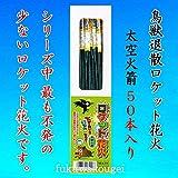 鳥獣退散ロケット花火 太空火箭(50本入)NO,750