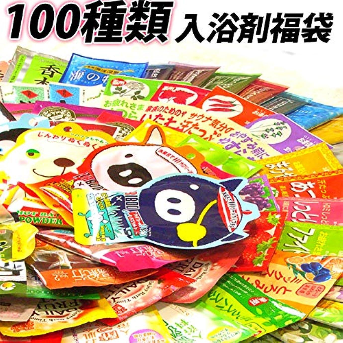 スリット均等にプレゼンター人気 入浴剤 福袋 100包入り!
