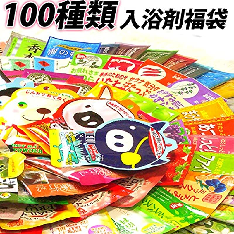 活発方向マラドロイト人気 入浴剤 福袋 100包入り!