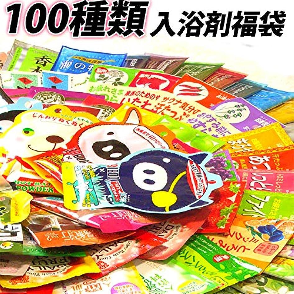 誠意誘惑敵対的人気 入浴剤 福袋 100包入り!