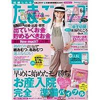 たまごクラブ 2011年 06月号 [雑誌]