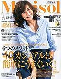 Marisol(マリソル) 2015年 06 月号 [雑誌]