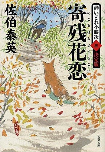 寄残花恋 酔いどれ小籐次(三)決定版 (文春文庫)
