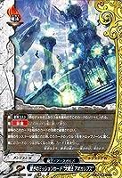 """裁きのミッションカード """"大魔法 アポカリプス"""" レア バディファイト 輝け!超太陽竜!! d-bt04-0050"""