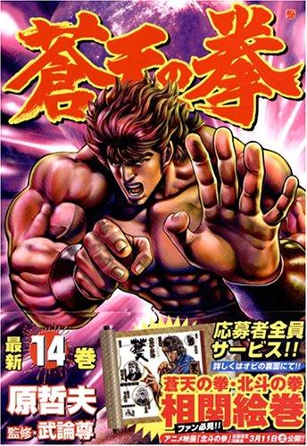 蒼天の拳 (14) (Bunch comics)の詳細を見る