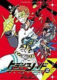 トランスノイド (2) (ヤングキングコミックス)