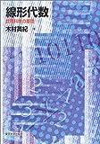線形代数―数理科学の基礎