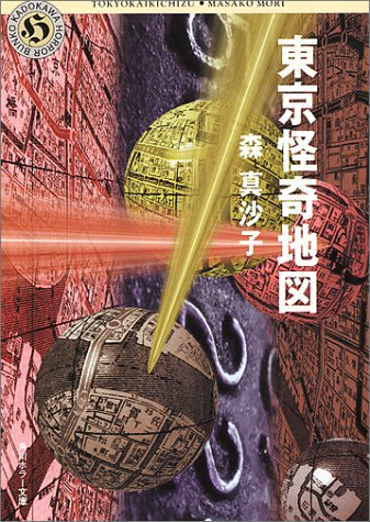 東京怪奇地図 (角川ホラー文庫)の詳細を見る