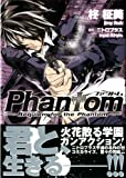 Phantom-Requiem for the Phanto (3) (MFコミックス)