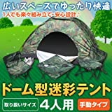 ドーム型迷彩テント【4人用】カラー迷彩/手動タイプ アウトドア キャンプなどBBQの日よけに
