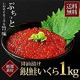 銀鮭いくら醤油漬け250g×4