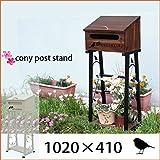 天然木とスチール脚で大人気♪  木製 郵便受け ダークブラウン SEMIYS-196473800   ( スタンドポスト 郵便受けポスト 置き型 )