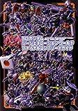 SDガンダムジージェネレーション ワールド ファイナルコンプリートガイド (ファミ通の攻略本)