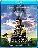 神なるオオカミ[Blu-ray/ブルーレイ]