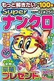 もっと解きたい特選100問Superナンクロ Vol.4 (SUN MAGAZINE MOOK アタマ、ストレッチしよう!パズルメ)