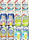 【オリオンロングタンブラー付】オリオンビール飲み比べ 5種12本セット 350ml×12本