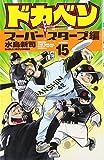 ドカベン (スーパースターズ編15) (少年チャンピオン・コミックス)