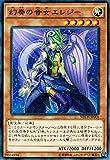 遊戯王OCG 幻奏の音女エレジー ノーマル NECH-JP006