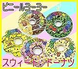 ビニールヨーヨー スウィートドーナツ 25入り  / お楽しみグッズ(紙風船)付きセット [おもちゃ&ホビー]