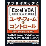 アプリ作成で学ぶExcelVBAプログラミング ユーザーフォーム&コントロール 2019/2016対応