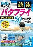 DVDで差がつく!競泳 バタフライ タイムを縮める50のコツ 【DVDなし】 コツがわかる本