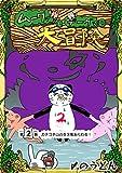 ムーワァとデーヴァの大冒険 第2巻「カチコチ山のタヌ鬼あらわる!」